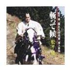松平健 「暴れん坊将軍」挿入歌集「斬って候」 CD画像
