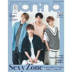 non・no 2021年10月号 特別版<表紙: Sexy Zone> Magazine