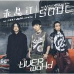 UVERworld 来鳥江/SOUL [CD+DVD]<TYPE-来鳥江> 12cmCD Single