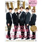 with 2021年10月号<表紙: 関ジャニ∞ver.> Magazine