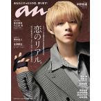 anan(アンアン) 2021年8月25日号 Magazine