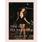染谷有香 染谷有香写真集 This is the beginning Book ※特典あり
