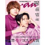 anan(アンアン) 2021年9月1日号 Magazine