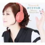 渡辺美里 うたの木 彼のすきな歌 [CD+Blu-ray Disc]<初回生産限定盤> CD ※特典あり