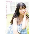 安田桃寧 NMB48 安田桃寧 1st写真集 もう一度、会いたい理由。 Book ※特典あり