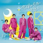 King & Prince 恋降る月夜に君想ふ [CD+DVD]<初回限定盤A> 12cmCD Single ※特典あり