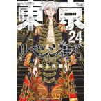 和久井健 東京卍リベンジャーズ 24 COMIC