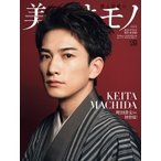 「美しいキモノ 2021年冬号増刊 町田啓太 Edition Magazine」の画像