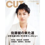 CUT 2021年10月号 Magazine