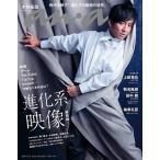 anan(アンアン) 2021年9月15日号 Magazine