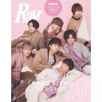 Ray 2021年11月号増刊 特別版<表紙: ジャニーズWEST> Magazine