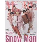MORE 2021年11月号 スペシャルエディション版<表紙: SnowMan> Magazine