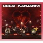関ジャニ∞ 8BEAT [CD+DVD+歌詞フォトブック]<初回限定-Road to Re:LIVE-盤> CD