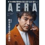 「AERA 2021年9月13日号<表紙: ムロツヨシ> Magazine」の画像