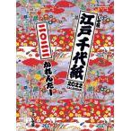 江戸千代紙(いせ辰) カレンダー 2022 Calendar