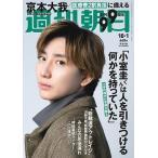 週刊朝日 2021年10月1日号<表紙: 京本大我 (SixTONES)> Magazine