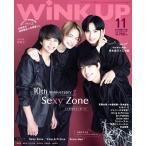 WiNK UP(ウインクアップ) 2021年11月号<表紙: Sexy Zone> Magazine