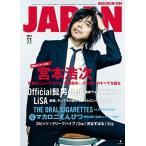ROCKIN'ON JAPAN 2021年11月号 Magazine