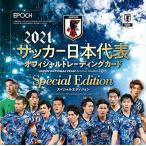 EPOCH 2021 サッカー日本代表 オフィシャルトレーディングカード スペシャルエディション(1パック5枚入り) Accessories