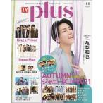 TVガイドPLUS Vol.44 Mook