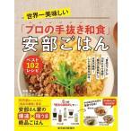 安部司 世界一美味しい「プロの手抜き和食」安部ごはん ベスト102レシピ Book
