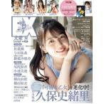 EX大衆 2021年10月号 Magazine
