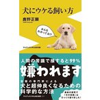 鹿野正顕 犬にウケる飼い方 Book