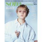 SODA Special Edition KANSAI<表紙: 神山智洋(ジャニーズWEST)> Mook