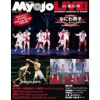 Myojo LIVE! 2021夏コン号 Mook