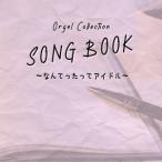 オルゴールコレクションSONGBOOK〜なんてったってアイドル〜 CD