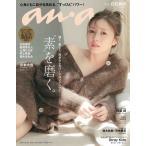 anan(アンアン) 2021年10月13日号 Magazine