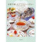 Cha Tea 紅茶教室 お家で楽しむアフタヌーンティー ときめきの英国紅茶時間 Book