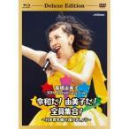 高橋由美子 30th Anniversary Live 令和だ!由美子だ!全員集合! 〜日本青年館で逢いましょう〜 [Blu-ray Disc+2DVD+CD Blu-ray Disc ※特典あり