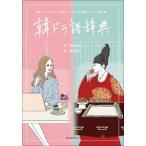 高山和佳 韓ドラ語辞典 韓国ドラマにまつわる言葉をイラストと豆知識でアイゴーと読み解く Book