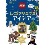 DK社 レゴ クリスマスアイデア Book