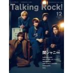 Talking Rock! 2021年12月号増刊 「関ジャニ∞特集」 Magazine