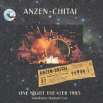 安全地帯 横浜スタジアムライヴ〜ONE NIGHT THEATER 1985 CD