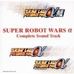 スーパーロボット大戦α コンプリートサウンドトラック CD