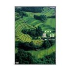 ハイビジョン映像詩シリーズ ハイビジョンスペシャル 里山〜人と自然がともに生きる DVD