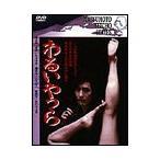 松本清張シリーズ わるいやつら(1980・松竹) DVD画像