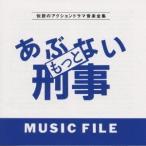 もっとあぶない刑事 MUSIC FILE CD