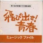 飛び出せ!青春ミュージックファイル CD