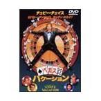 スティーヴン・ケスラー ベガス・バケーション DVD