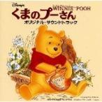 Richard M. Sherman 「くまのプーさん」オリジナル・サウンドトラック・日本語吹替版 CD