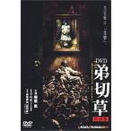 奥菜恵 弟切草 特別版 インタラクティブエディション DVD