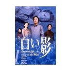 中居正広 白い影 1巻 DVD
