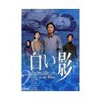 中居正広 白い影 2巻 DVD