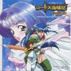 ロードス島戦記 オリジナルサウンドトラック VOL.1 CD