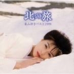 長山洋子 北の旅〜長山洋子ベスト1999 CD