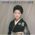 長山洋子 さだめ雪〜長山洋子オリジナル演歌集 CD